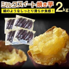 シルクスイート 焼き芋 冷やし焼き芋 熊本県産 2kg 500g×4袋セット 送料無料 安心安全 無添加 自然食品 保存料一切なし クール