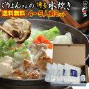 ギフト 送料無料 水炊き 博多水炊き鶏 銘柄鶏古処鶏 コラーゲンたっぷりごりょんさんの博多水たき 4〜5人前セット ご…