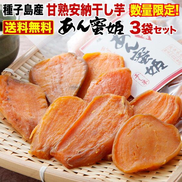 安納芋 干し芋 種子島産 国産 無添加 甘熟干し芋『あん蜜姫』150g×3袋セット 手土産 常温 スイーツ ギフト