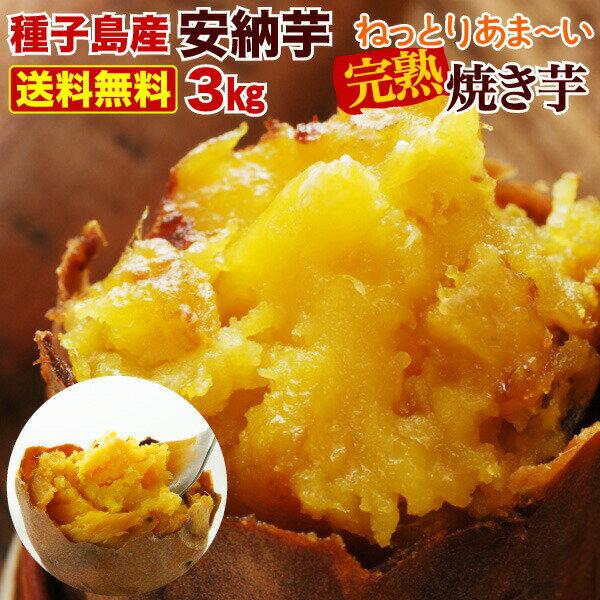 安納芋の焼き芋(さつまいも やきいも)送料無料 ひんやりスイーツ元祖冷やし芋 冷凍焼き芋 プレミア蜜芋使用 完熟安納芋焼き芋3kg クール