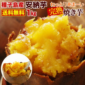 さつまいも 安納芋 焼き芋(やきいも)鹿児島 送料無料 簡単 時短調理 冷凍焼き芋 プレミア蜜芋使用 完熟安納芋焼き芋1kg クール