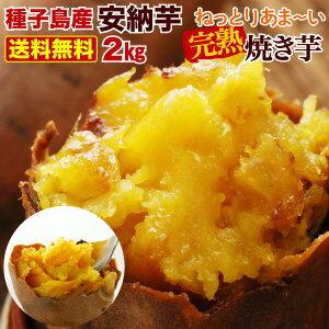 安納芋 冷凍焼き芋 送料無料 種子島産 プレミア蜜芋使用 完熟安納芋焼き芋2kg クール