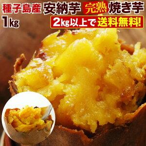 さつまいも 安納芋 焼き芋(やきいも)鹿児島 簡単 時短調理 冷凍焼き芋 プレミア蜜芋使用 完熟安納芋焼き芋1kg クール
