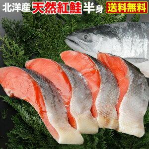 お歳暮 魚介 ギフト ギフト 鮭 切り身 無添加 紅鮭...