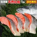 鮭 切り身 ギフト 無添加 紅鮭 北洋産 天然 プレミアム 1本物 送料無料 約2kg 18〜22切れ 真空包装 海鮮 お誕生日 内祝い プレゼント
