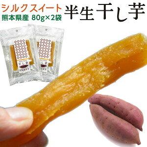 シルクスイート 干し芋 熊本県産 半生 干しいも 80g×2袋セット 安心安全 無添加 自然食品 保存料一切なし メール便送料無料
