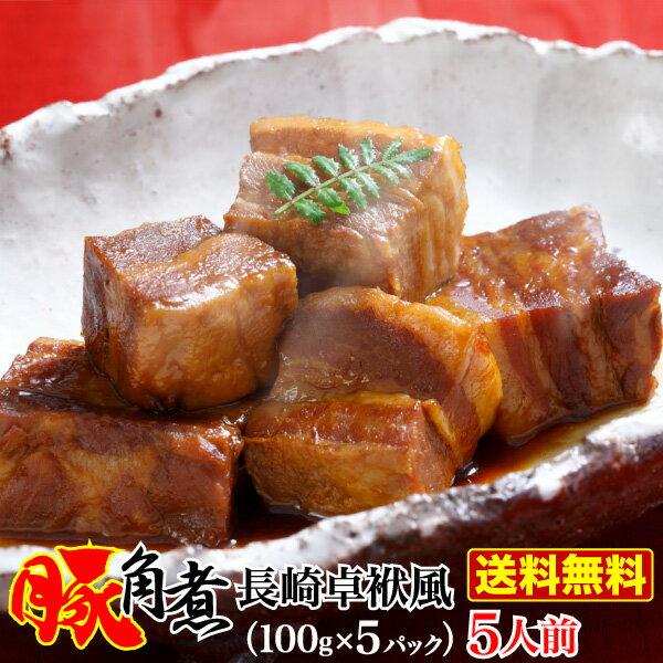角煮 豚 割烹 長崎 卓袱風 500g 厳選皮付豚肉 コラーゲン とろける食感 お試し 送料無料