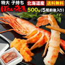 北海道産お刺身用天然特大子もちボタン海老2Lサイズ500g(5尾前後)送料無料