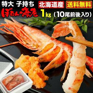 北海道産 お刺身用天然 特大 子もちボタン海老 2Lサイズ 1kg(500g×2・10尾前後)送料無料
