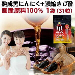熟成黒にんにく+濃縮きび酢 送料無料 きび酢 メール便