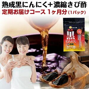 【定期購入】送料無料 熟成黒にんにく+濃縮きび酢 1パック メール便