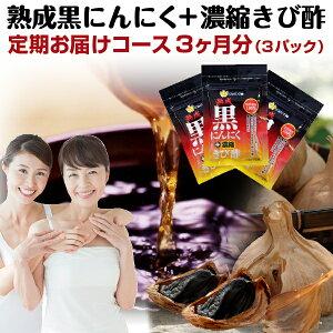 【定期購入】送料無料 熟成黒にんにく+濃縮きび酢 3パック メール便
