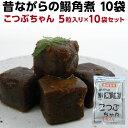 いわし角煮 送料無料 長崎県産 昔ながらの鰯角煮10袋 メール便