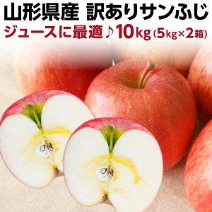 りんご 訳あり サンふじ 山形県産 家庭用10kg 送料無料