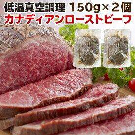 ギフト ギフト 肉 ローストビーフ ギフト 赤身 もも肉 150g×2個 300g カナダ産 グレインフェッド 贈答用 クリスマス お正月 パーティー 送料無料 クール