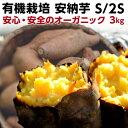 有機 プチ安納芋 安納いも あんのう芋 早割 蜜芋 五島列島 オーガニック S/2Sサイズ 3kg