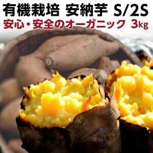 早割 ギフト 安納芋 有機 プチ安納芋 安納いも あんのう芋 蜜芋 離乳食 五島列島 オーガニック S/2Sサイズ 3kg