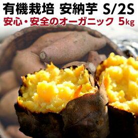 早割 ギフト 安納芋 有機 プチ安納芋 安納いも あんのう芋 蜜芋 離乳食 五島列島 オーガニック S/2Sサイズ 5kg