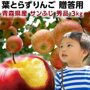 ギフト ポイント5倍 りんご 青森 葉とらず サンふじ 贈答用 3kg(8〜11玉) 送料無料 フルーツ お誕生日 内祝い プレゼント 秀品 産直 世界が認めたプレミアム リンゴ