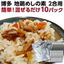 博多地鶏の《かしわめし》送料無料♪炊きたてご飯に混ぜるだけ♪【博多地鶏めしの素195g×10袋】博多のソウルフード!【RCP】