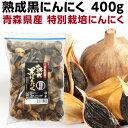 黒にんにく 訳あり 粒タイプ ジップ付き袋 送料無料 本場・熟成黒ニンニク 青森産バラ粒お徳用400g フルーツ感覚で食…