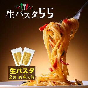 スーパーSALEポイント10倍 生パスタ 博多 糸島 小麦粉使用 丸麺 1.8mm 送料無料 4袋 400g 約4人前 麺のみ メール便