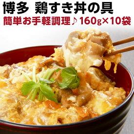 鶏すき丼の具 160g(約2人前)×10袋 国産 博多名物 レトルト 常温便 送料無料