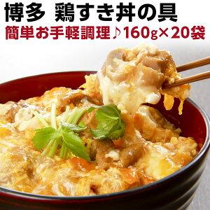 鶏すき丼の具 160g(約2人前)×20袋 国産 博多名物 レトルト 送料無料 常温便