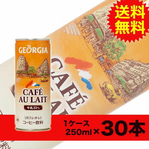 【送料無料】ジョージアカフェ・オ・レ250g缶 30本入×1ケース〔コカ・コーラ〕〔代引不可〕lucky5days