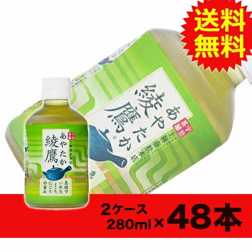 【送料無料】綾鷹280mlPET 24本入×2ケース〔コカ・コーラ〕〔代引不可〕
