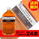 【送料無料】からだすこやか茶-1050mlPET 12本入×2ケース〔コカ・コーラ〕〔代引不可〕