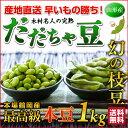 枝豆 だだちゃ豆 数量限定 幻の枝豆「白山だだちゃ豆・本豆」木村名人の完熟だだちゃ豆 本豆 1kg(500g×2袋)クール便で朝採れをお届け♪