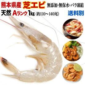 海老 冷凍 熊本県産 天然芝海老 1パック1kg(約110〜140尾前後) 有頭 バラ凍結 無添加 無保水 国産 バーベキュー クール