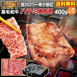ギフト 宮崎県産 有田牛 最高級品質 黒毛和牛 ハラミ焼肉用 400g 冷凍 化粧箱入 残暑見舞い 送料無料 Y凍