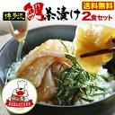 鯛 刺身 鯛茶づけ 博多流 2人前 特製醤油だれ 送料無料 ギフト グルメ お誕生日 内祝い 海鮮 魚介 【#元気いただきま…