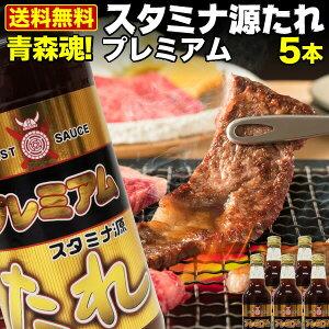 青森県内シェアNo.1 スタミナ源たれ プレミアム 410g 5本セット 肉 炒め物 ジューシー 熟成 焼肉のタレ 送料無料 産地直送