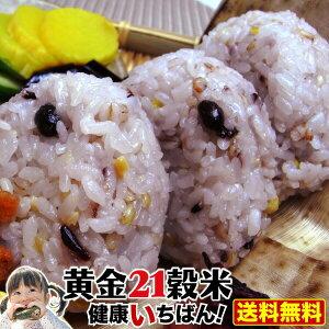 雑穀米 もち麦入り 21雑穀米 純国産100% 旨い雑穀米 黄金21穀米250g 毎日のご飯がおいしく変わる メール便