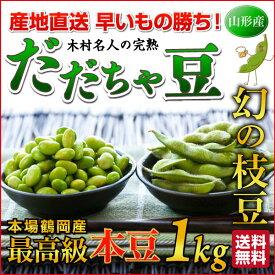 枝豆 だだちゃ豆 数量限定 幻の枝豆 白山だだちゃ豆・本豆 木村名人の完熟だだちゃ豆 本豆 1kg(500g×2袋)朝採れをお届け