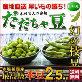 枝豆 だだちゃ豆 数量限定 幻の枝豆「白山だだちゃ豆・本豆」木村名人の完熟だだちゃ豆 本豆 2.5kg(500g×5袋)朝採れをお届け