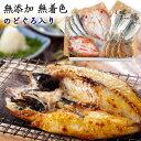 敬老の日 ギフト 玄海セット 海鮮 干物 おつまみ のどぐろ 九州産 干物セット 昨年1200セット完売 豪華5種11品 海鮮 …