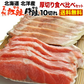 鮭 切り身 北海道産 紅鮭 時鮭 食べ比べセット 天然紅鮭5切れ(300g) 時鮭5切れ(300g) 産地直送 ポイント5倍