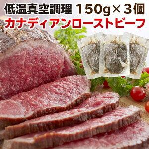 ギフト ギフト 肉 食べ物 ローストビーフ ギフト 赤身 もも肉 150g×3個 450g カナダ産 グレインフェッド 贈答用 クリスマス お正月 パーティー 送料無料 クール
