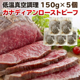 ギフト 肉 ローストビーフ ギフト 赤身 もも肉 150g×5個 750g カナダ産 グレインフェッド ギフトBOX対応 贈答用 クリスマス お正月 パーティー 送料無料 クール