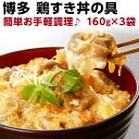 鶏すき丼の具 160g(約2人前)×3袋 国産 博多名物 レトルト 送料無料 メール便