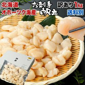北海道オホーツク海産 お刺身用ちょっと訳あり生ホタテ貝柱 1kg前後 ほたて 帆立 海鮮丼 貝柱 父の日 海鮮 BBQ 産地直送