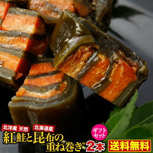 敬老の日 ギフト 海鮮 紅鮭と昆布重ね巻き 2本セット ご贈答 贈り物 持ち運びOK 昆布巻き こんぶ佃煮 こぶまき 北海道 お土産 鮭 送料無料