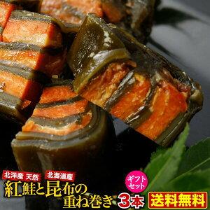 紅鮭と昆布重ね巻き 3本セット ギフト ご贈答 贈り物 持ち運びOK 昆布巻き こんぶ佃煮 こぶまき 北海道 お土産 鮭 送料無料