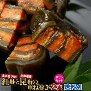 ギフト 紅鮭と昆布重ね巻き 2本セット ギフト ご贈答 贈り物 持ち運びOK 昆布巻き こんぶ佃煮 こぶまき 北海道 お土産 鮭