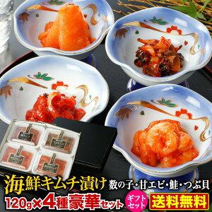 ギフト 海鮮キムチ漬け4種豪華セット 120g x 4(480g) キムチ漬け各種(甘エビ 鮭 数の子 つぶ貝) ギフト ご贈答 贈り物 送料無料