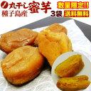 安納芋 干し芋 丸干し芋 種子島産 しっとり 半生 丸干し蜜芋150g×3袋セット 無添加 保存料一切なし メール便